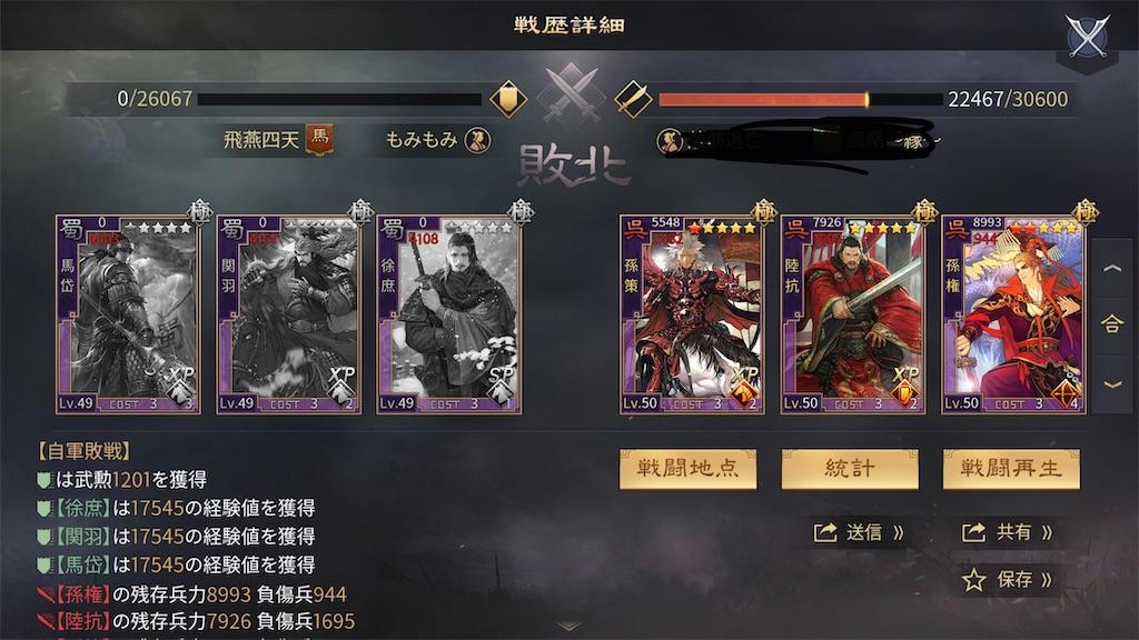 f:id:daisangokushimomimomi:20200624234943j:image