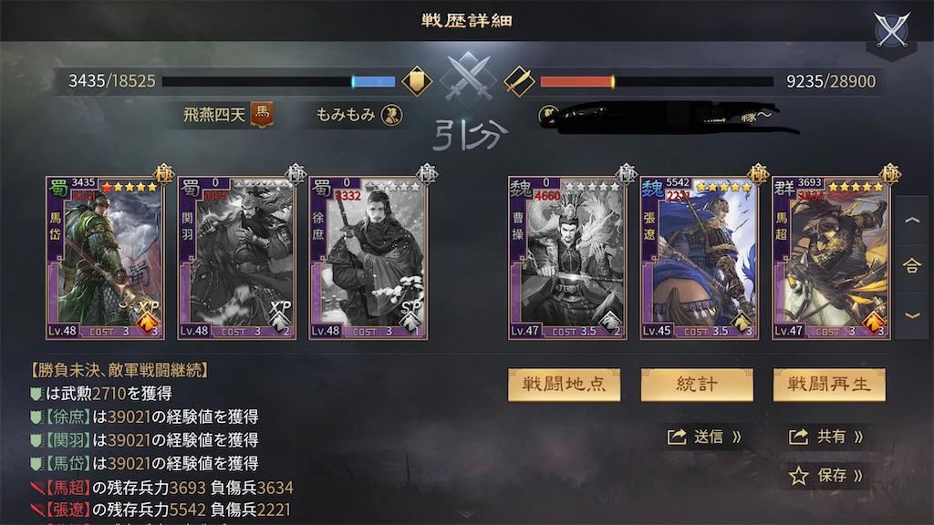 f:id:daisangokushimomimomi:20200624234946j:image