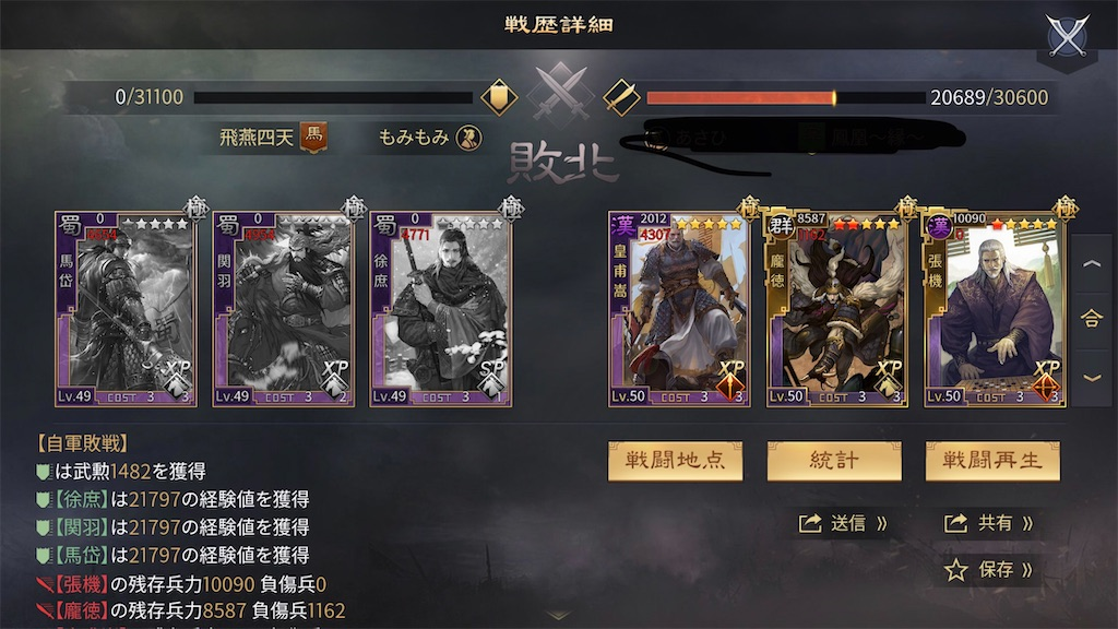 f:id:daisangokushimomimomi:20200624234954j:image