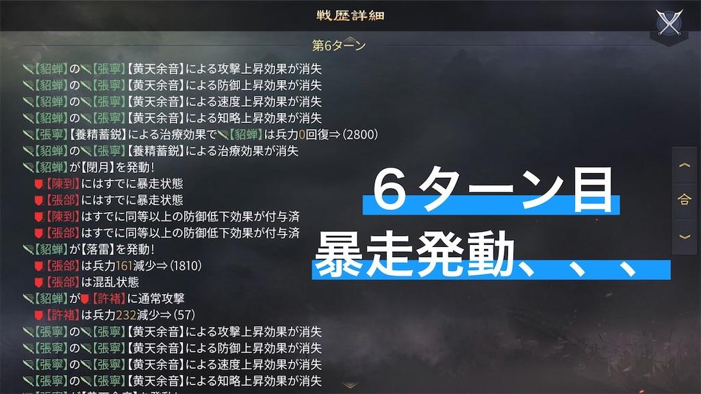 f:id:daisangokushimomimomi:20200714130533j:image