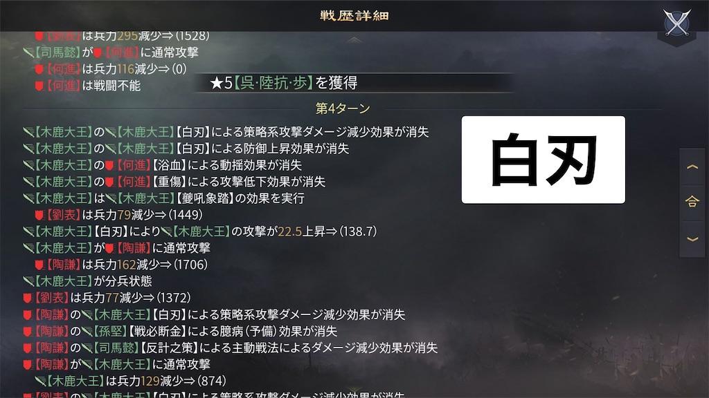 f:id:daisangokushimomimomi:20200714130642j:image