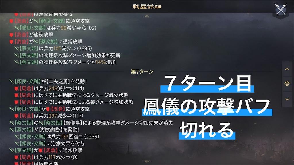 f:id:daisangokushimomimomi:20200714130646j:image