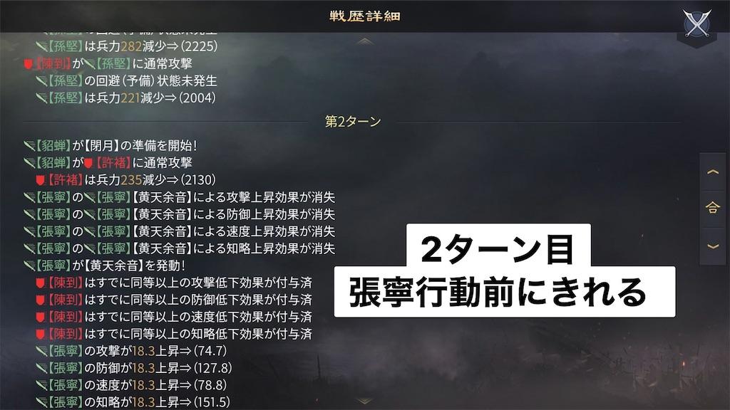 f:id:daisangokushimomimomi:20200714130652j:image