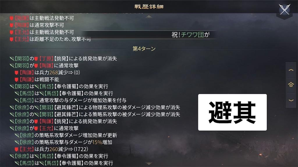 f:id:daisangokushimomimomi:20200714130702j:image