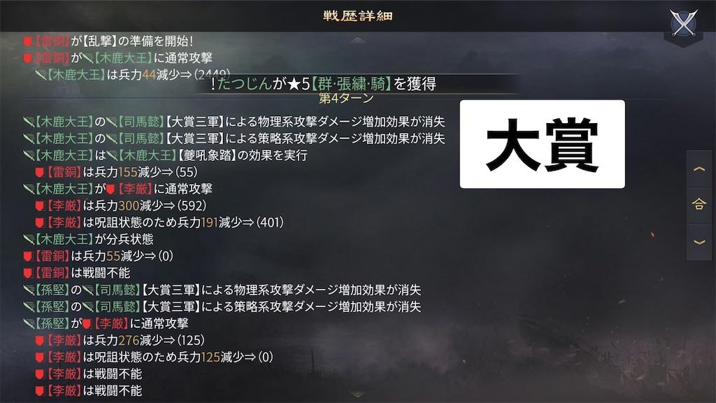 f:id:daisangokushimomimomi:20200714130710j:image