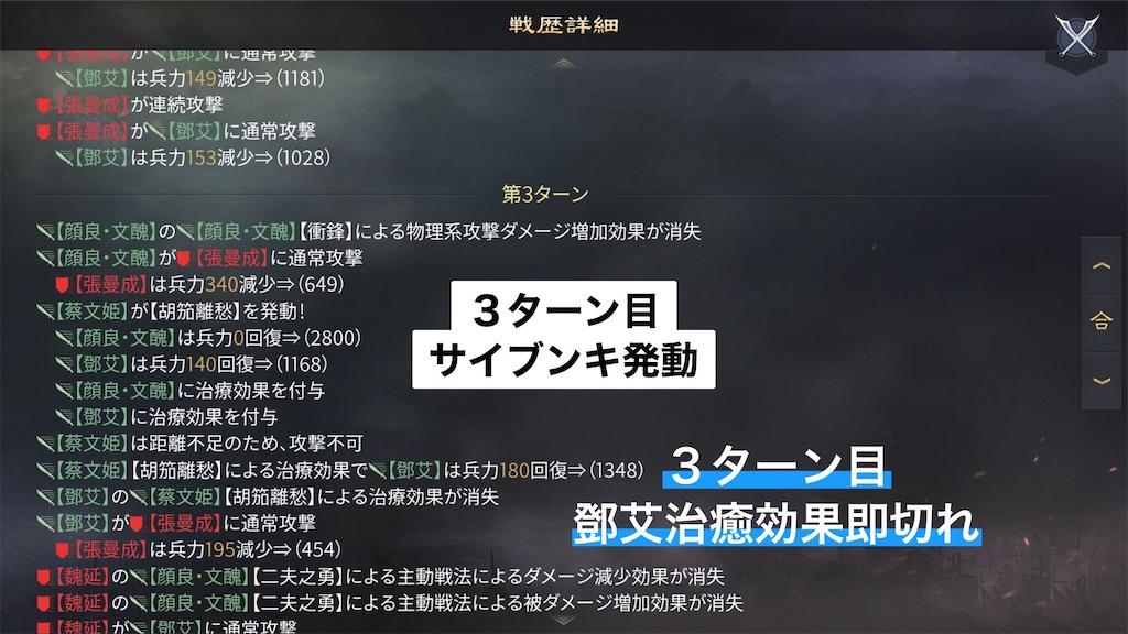 f:id:daisangokushimomimomi:20200714132239j:image