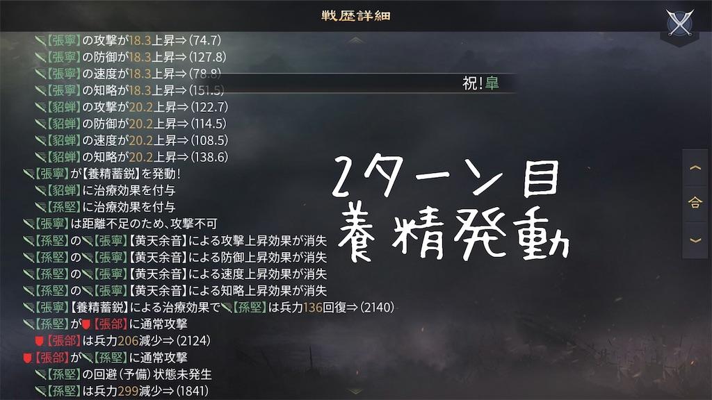 f:id:daisangokushimomimomi:20200714132253j:image