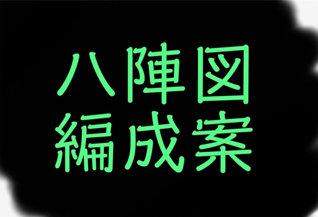 f:id:daisangokushimomimomi:20200719142044j:image