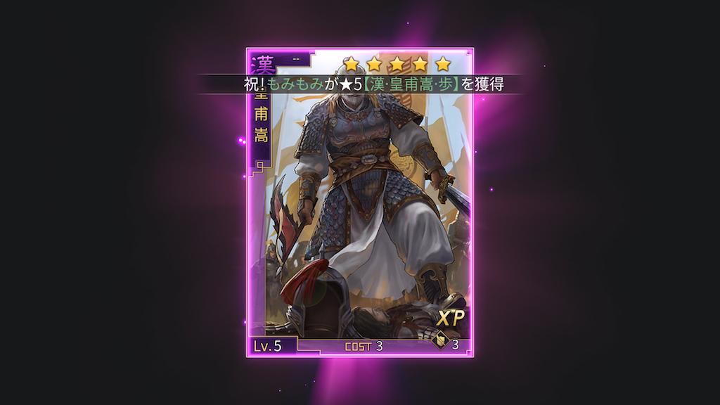 f:id:daisangokushimomimomi:20200719142420p:image