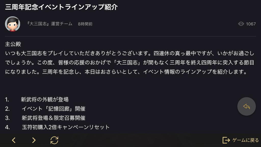 f:id:daisangokushimomimomi:20200725090644p:image