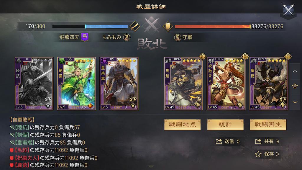 f:id:daisangokushimomimomi:20200729140744p:image