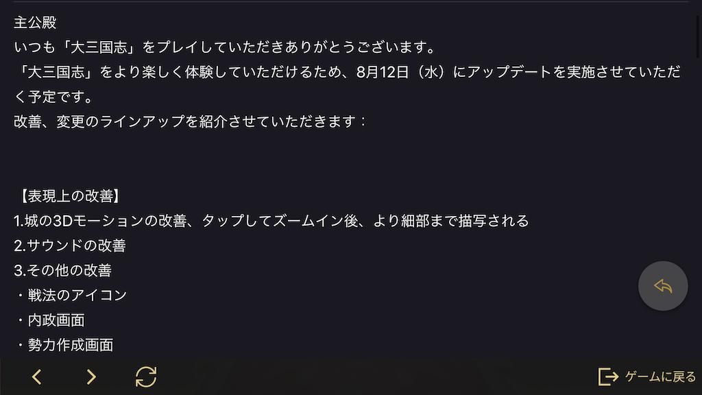 f:id:daisangokushimomimomi:20200807002614p:image