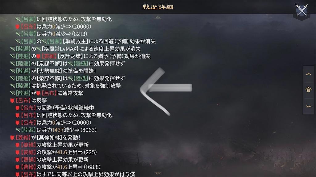 f:id:daisangokushimomimomi:20200809100122j:image