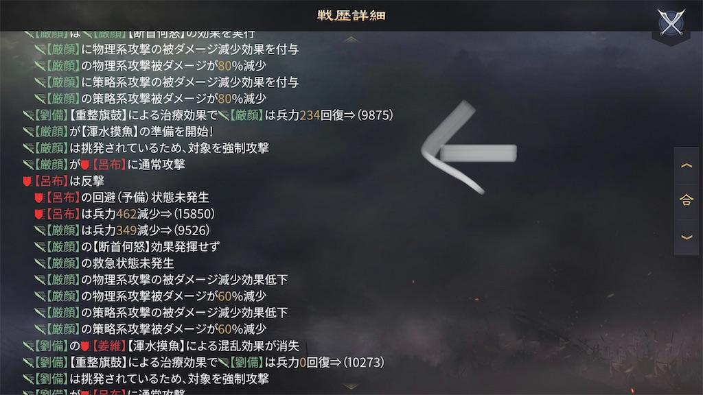f:id:daisangokushimomimomi:20200809100128j:image