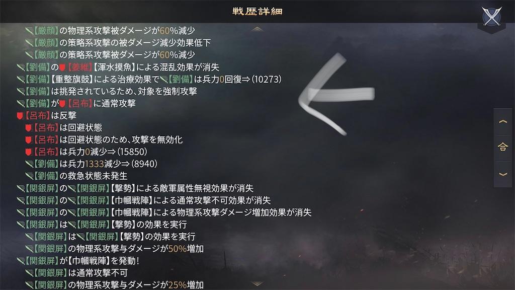 f:id:daisangokushimomimomi:20200809100131j:image