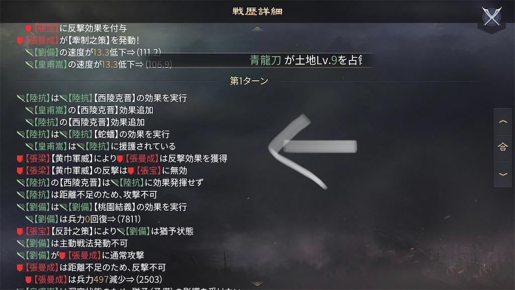 f:id:daisangokushimomimomi:20200809101205j:image