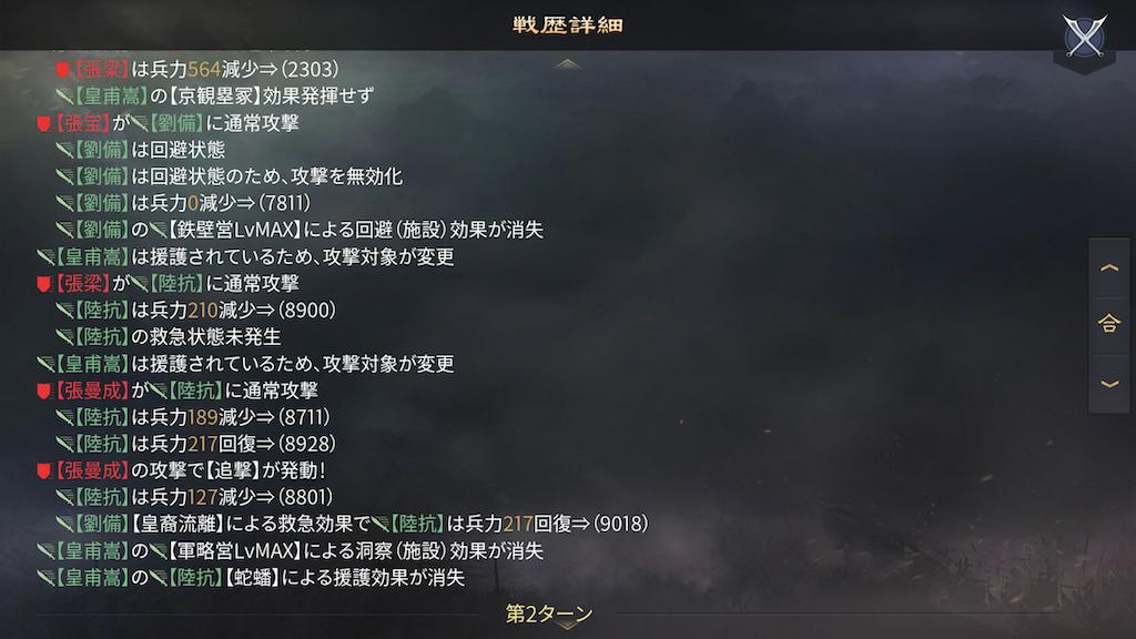 f:id:daisangokushimomimomi:20200809101217p:image