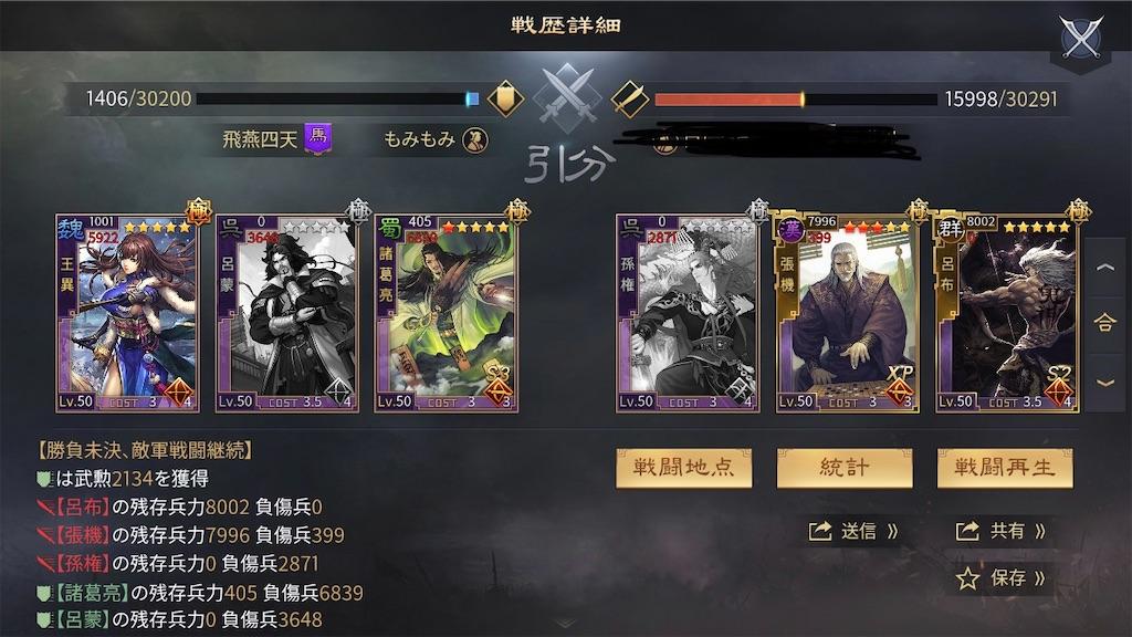 f:id:daisangokushimomimomi:20200820145740j:image