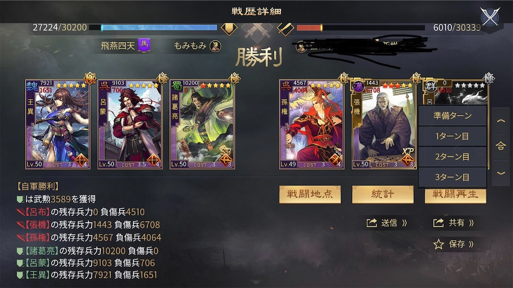 f:id:daisangokushimomimomi:20200820145759j:image