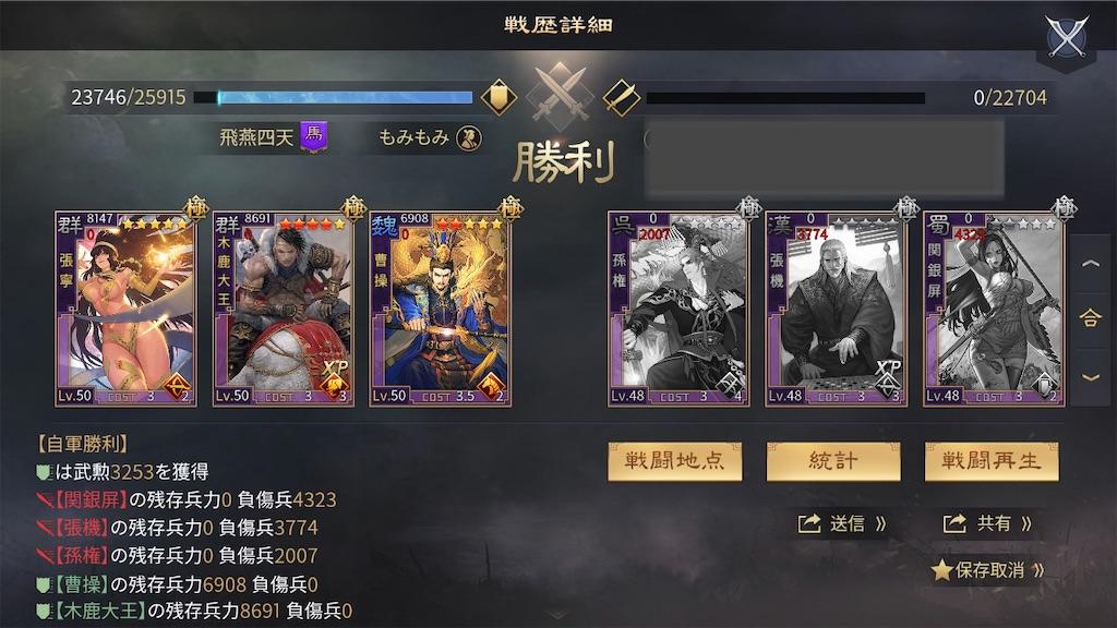 f:id:daisangokushimomimomi:20200825015451j:image