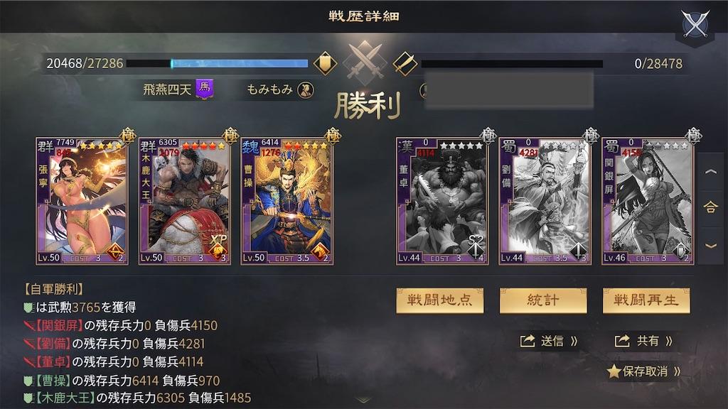 f:id:daisangokushimomimomi:20200825015539j:image