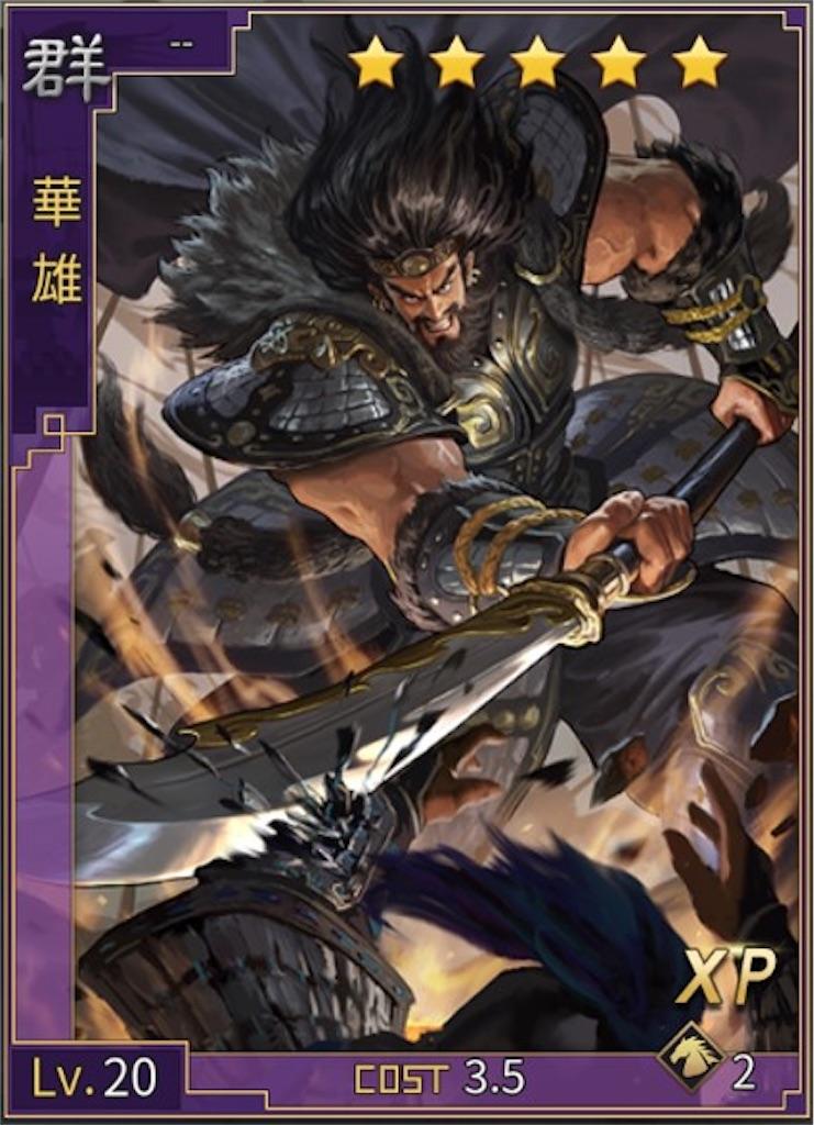 f:id:daisangokushimomimomi:20200914224842j:image