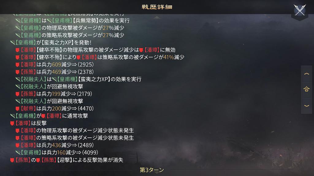 f:id:daisangokushimomimomi:20201106205506p:image