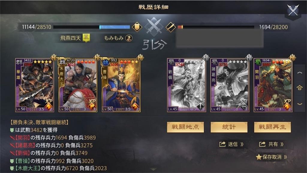 f:id:daisangokushimomimomi:20201123231704j:image