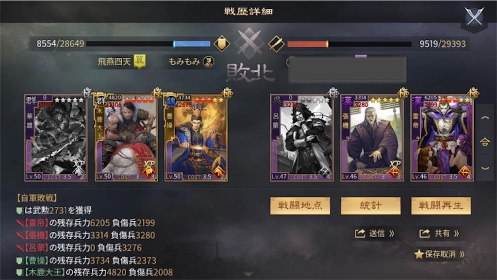 f:id:daisangokushimomimomi:20201123231744j:image