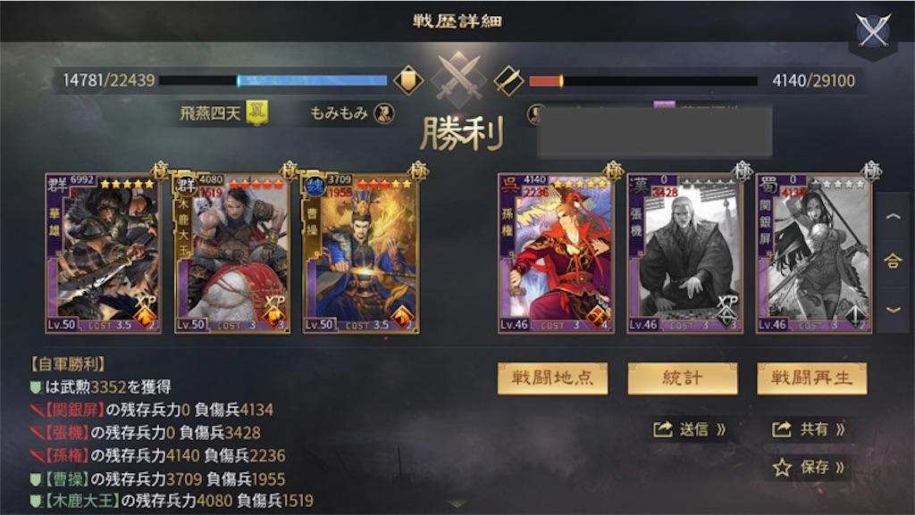 f:id:daisangokushimomimomi:20201123231840j:image