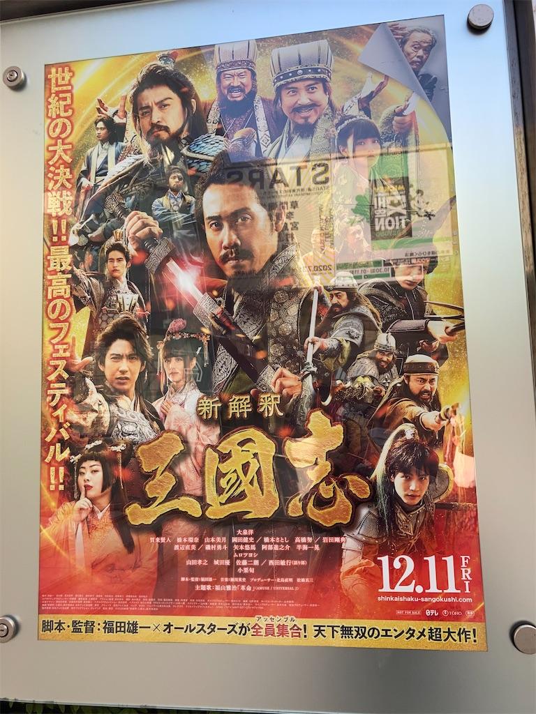 f:id:daisangokushimomimomi:20201214225425j:image