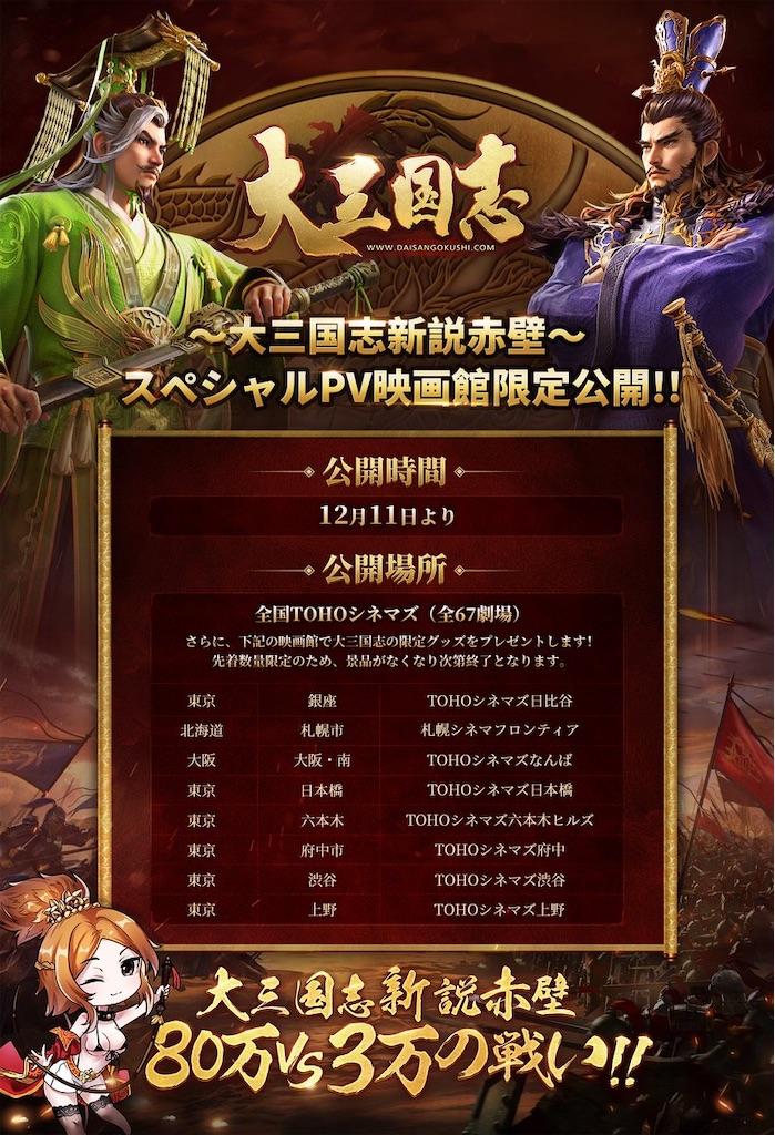 f:id:daisangokushimomimomi:20201214225429j:image