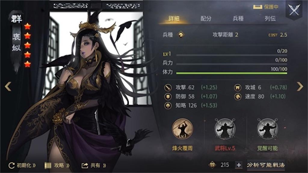 f:id:daisangokushimomimomi:20201220223939j:image