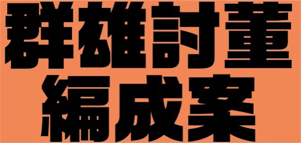 f:id:daisangokushimomimomi:20210120135319j:image
