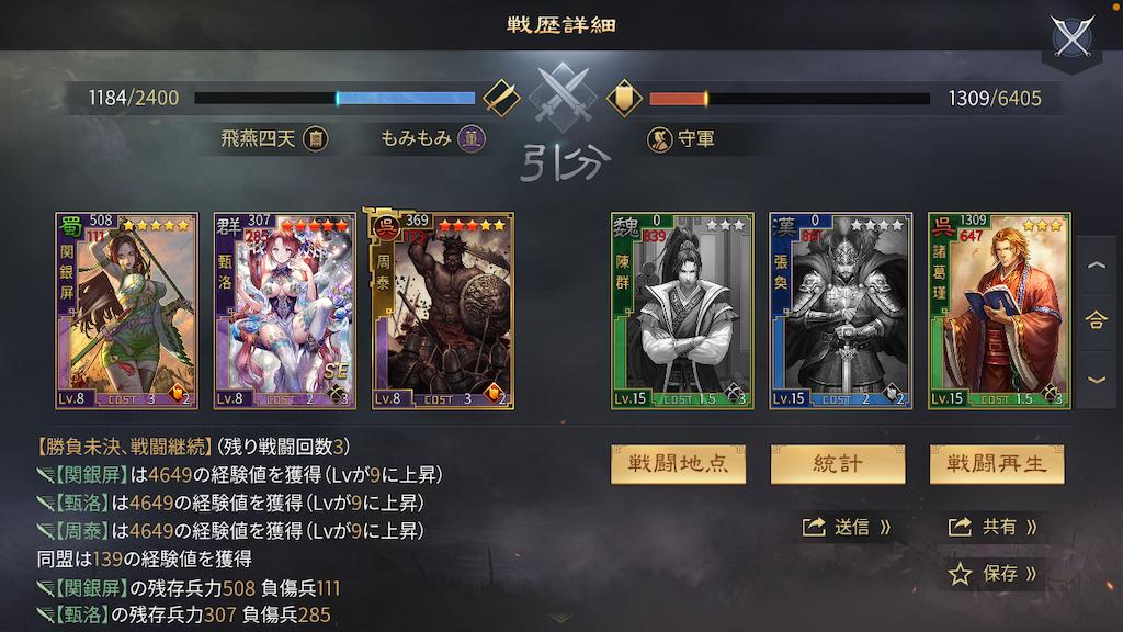 f:id:daisangokushimomimomi:20210127002124p:image