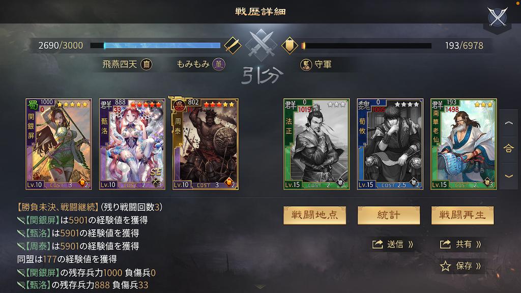 f:id:daisangokushimomimomi:20210127002257p:image