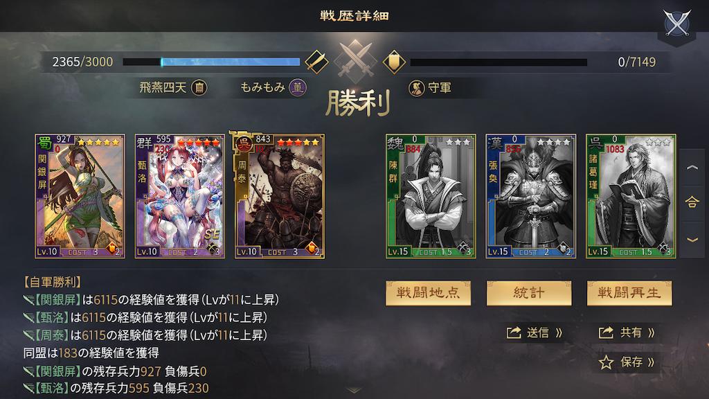 f:id:daisangokushimomimomi:20210127002303p:image