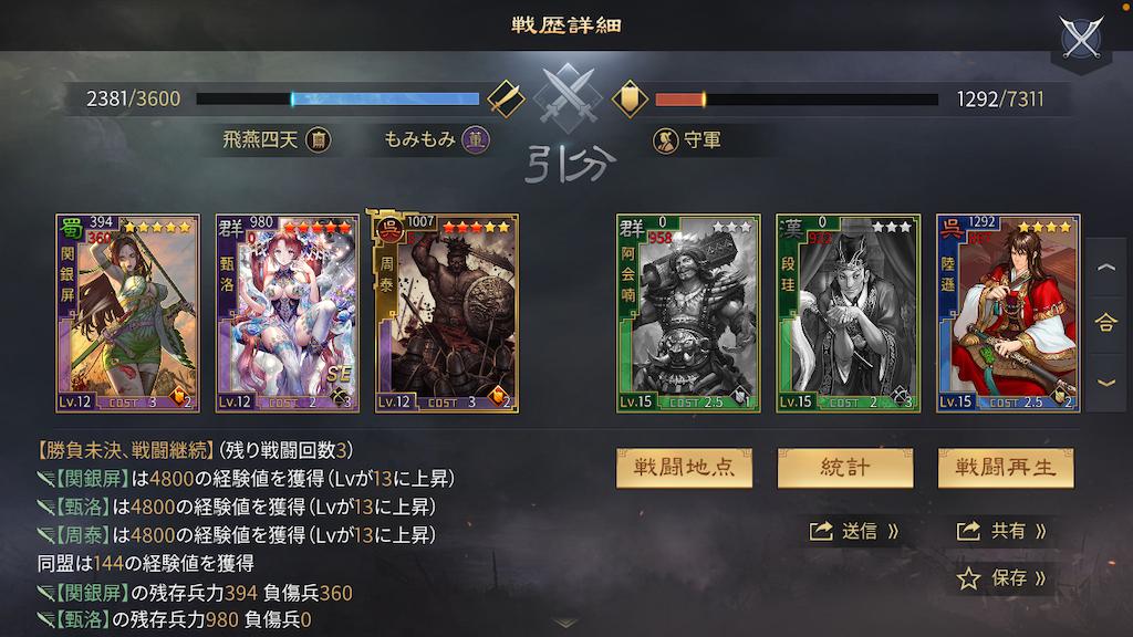 f:id:daisangokushimomimomi:20210127002313p:image