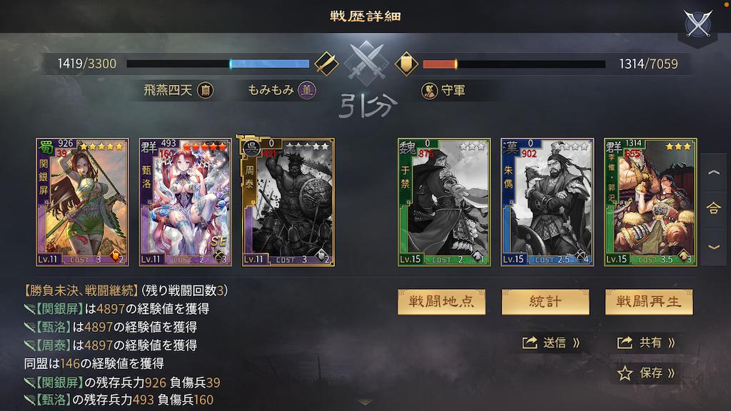 f:id:daisangokushimomimomi:20210127002326p:image