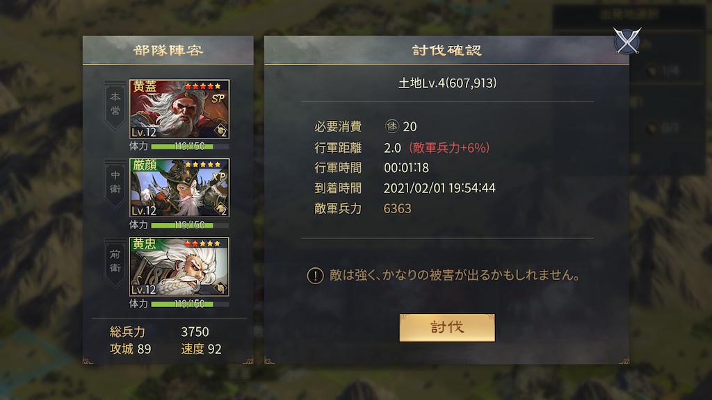 f:id:daisangokushimomimomi:20210201202227p:image