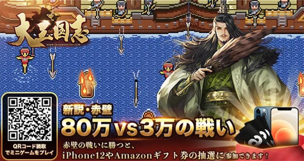 f:id:daisangokushimomimomi:20210207125815j:image