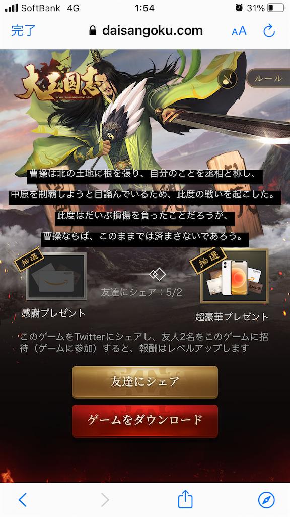 f:id:daisangokushimomimomi:20210207135344p:image