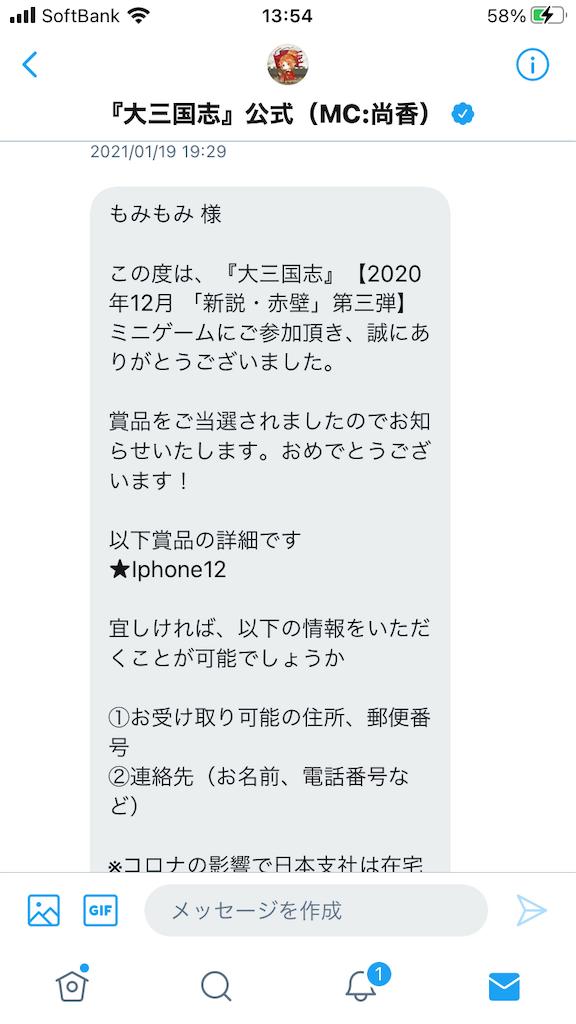 f:id:daisangokushimomimomi:20210207135449p:image