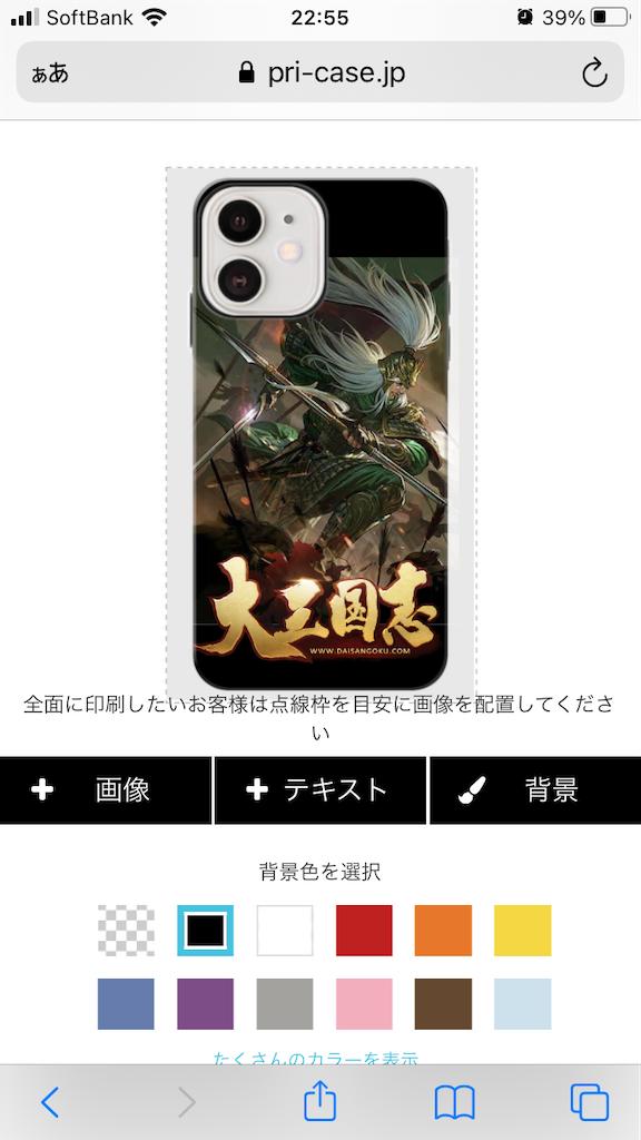 f:id:daisangokushimomimomi:20210207135828p:image