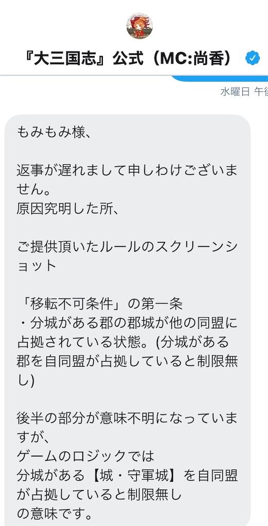 f:id:daisangokushimomimomi:20210302220251j:image