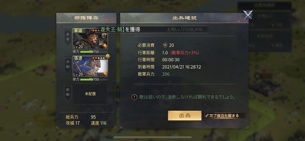 f:id:daisangokushimomimomi:20210422000602p:image