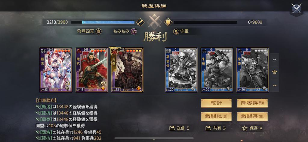 f:id:daisangokushimomimomi:20210502224112p:image