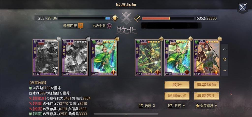 f:id:daisangokushimomimomi:20210627172010j:image