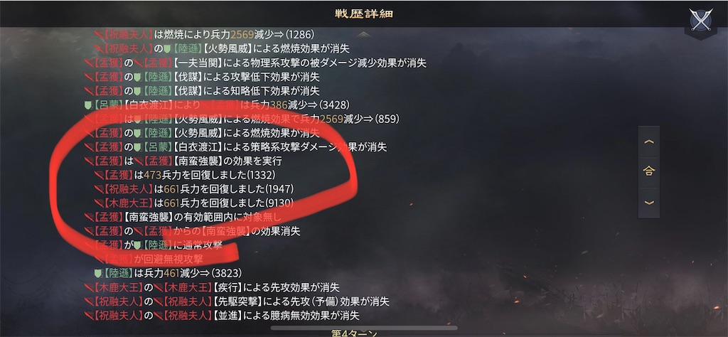 f:id:daisangokushimomimomi:20210717010349j:image