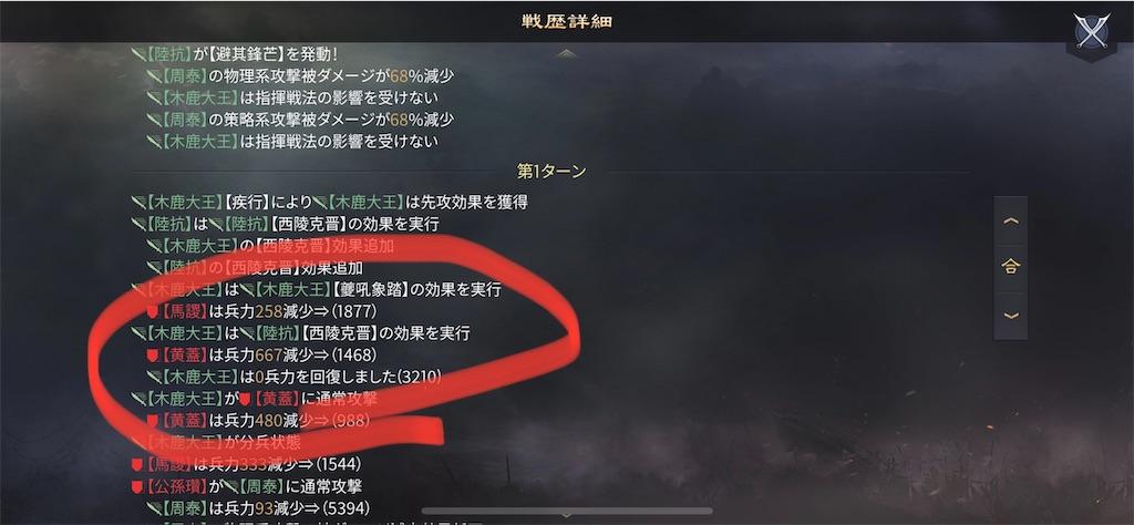 f:id:daisangokushimomimomi:20210717010743j:image